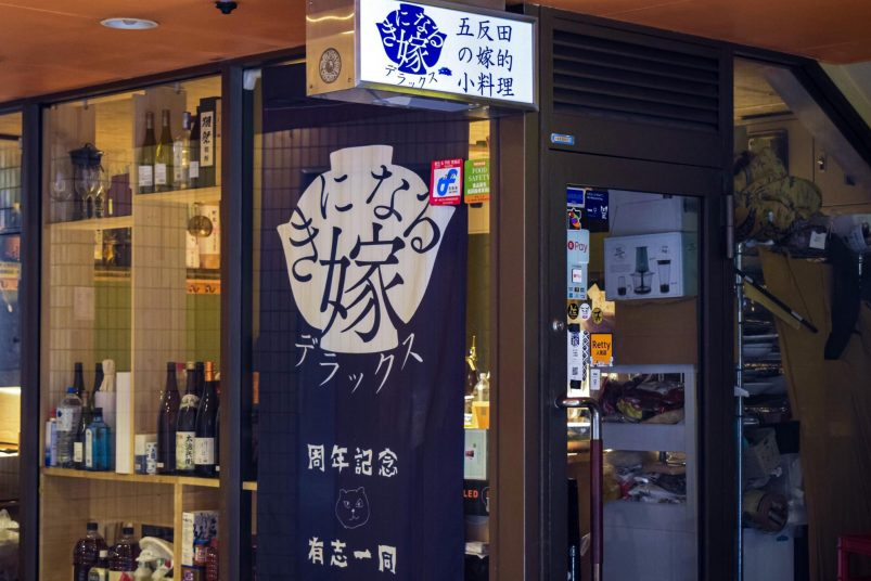 飲食店クラウドファンディング きになる嫁デラックス 五反田 image5