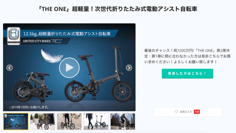 クラウドファンディング事例 電動自転車