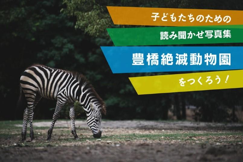 豊橋発! 子どもたちの未来を考える読み聞かせ写真集『豊橋絶滅動物園』を作りたい!