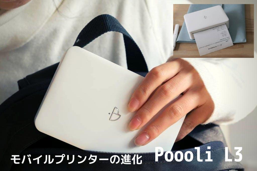 幅110mm対応高画質モバイルプリンター!Poooli最新モデルL3