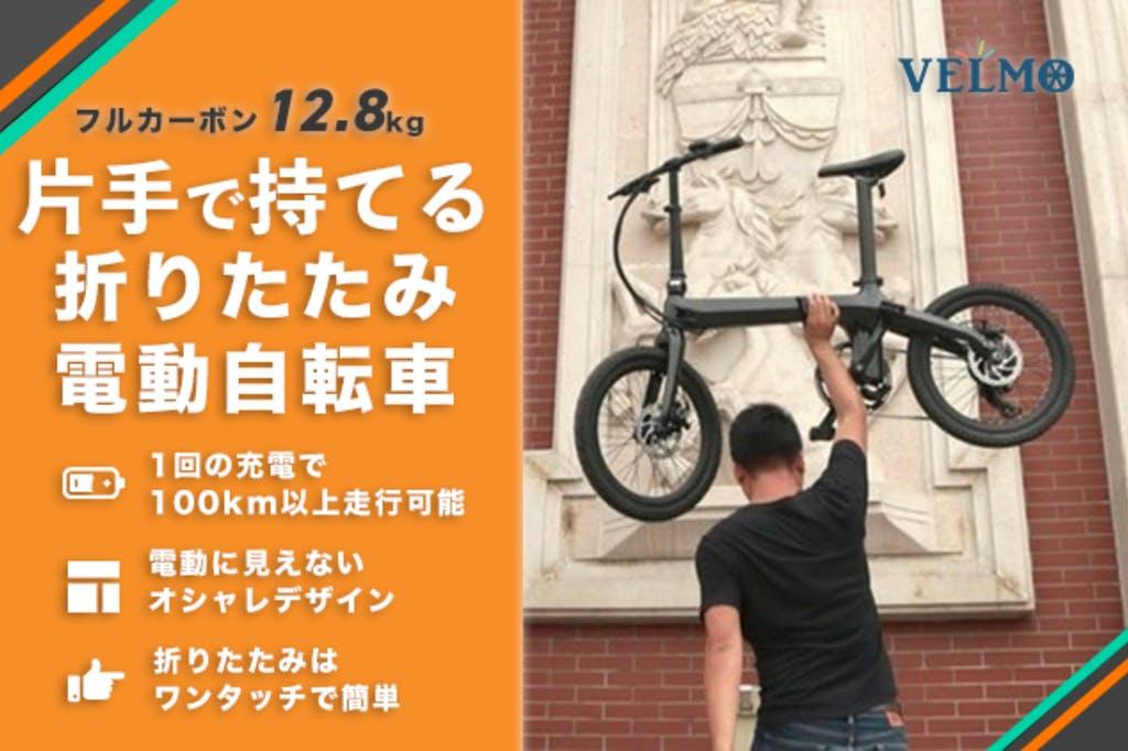 折りたたみができて12.8kg!7.0Ahバッテリー搭載の電動アシスト自転車