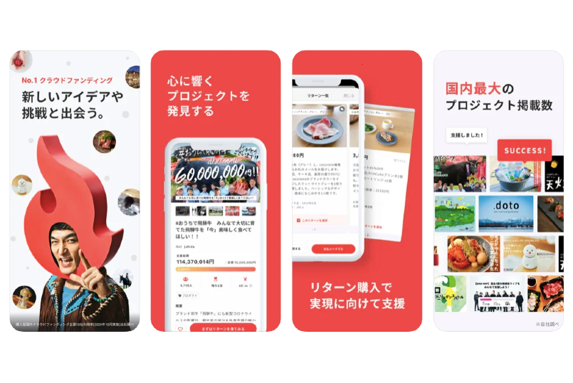 CAMPFIRE_App Store