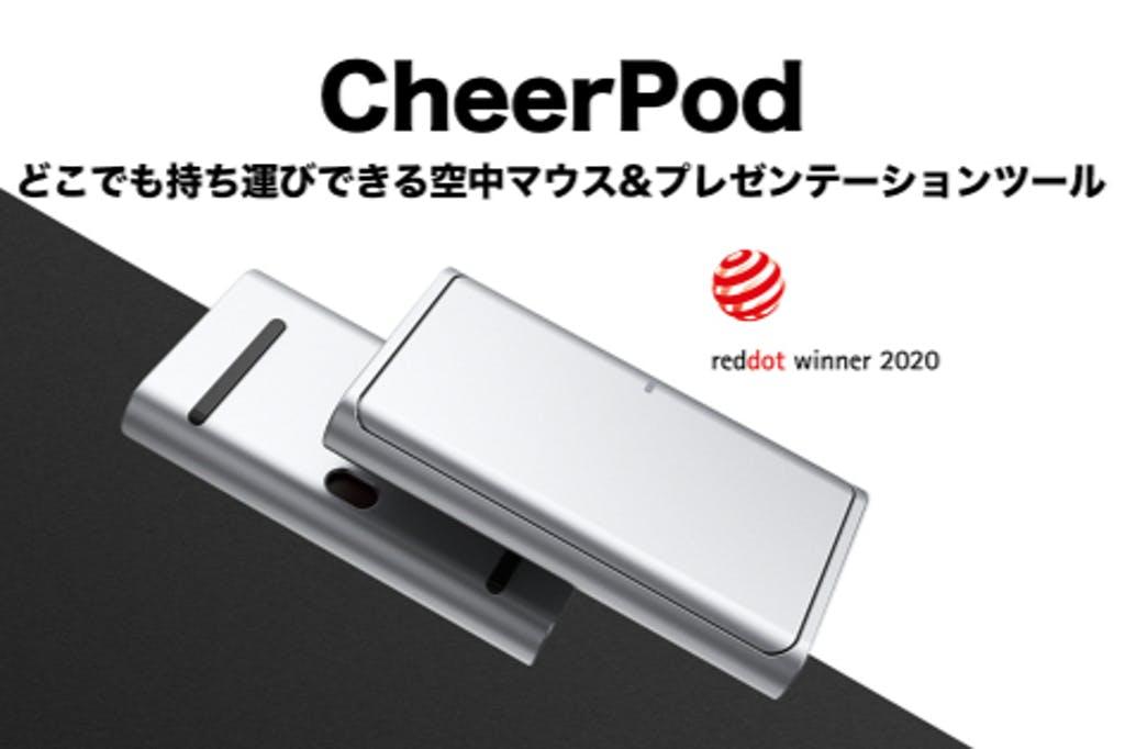 CheerPod:どこでも持ち運びできる空中マウス&プレゼンテーションツール_2
