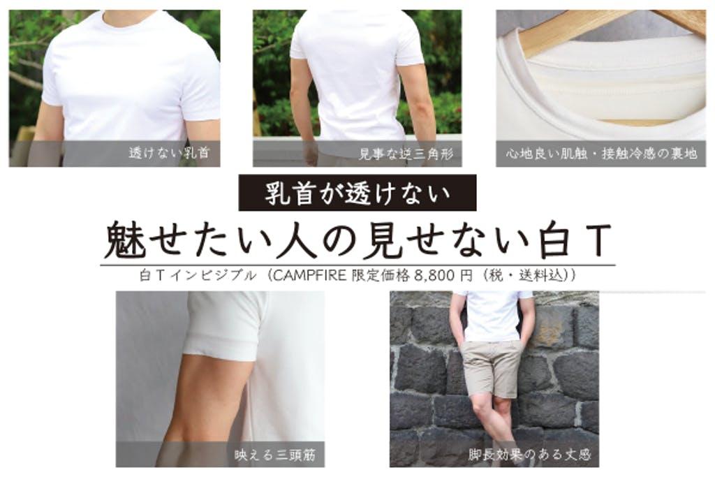 【透けハラ防止】乳首が透けない白T (接触冷感素材・上質綿使用)