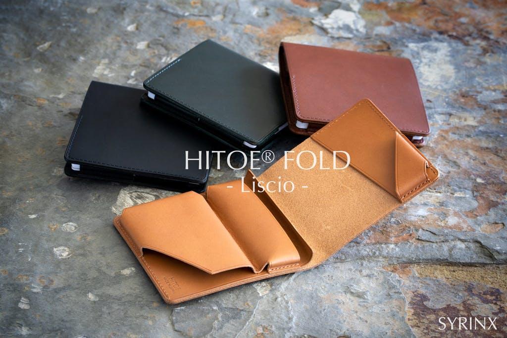 新しくなった「HITOE® FOLD」小さな薄い財布