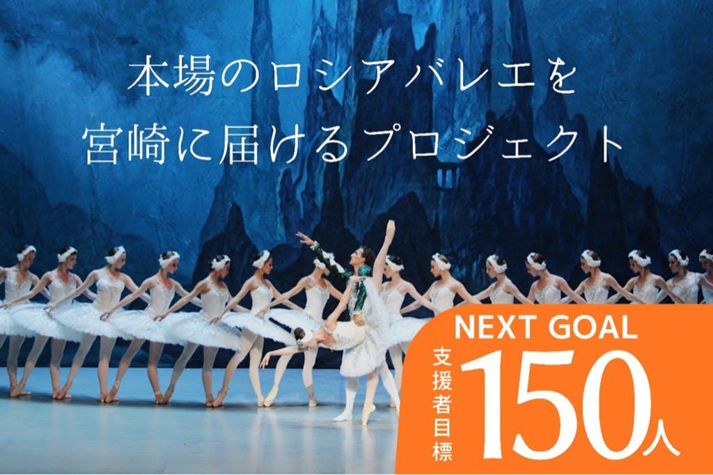 地元宮崎(九州)に本場のロシアバレエを伝えたい!