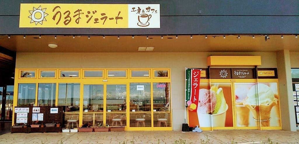 沖縄で美味しいと評判の無添加ジェラートをギフトとしてぜひ全国に送らせて下さい!_2