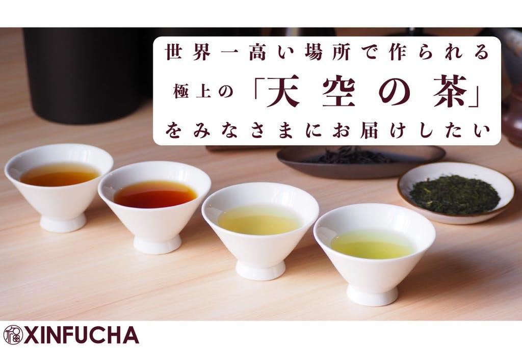 福岡から発信。九州と台湾のお茶を扱うお茶ブランドの挑戦