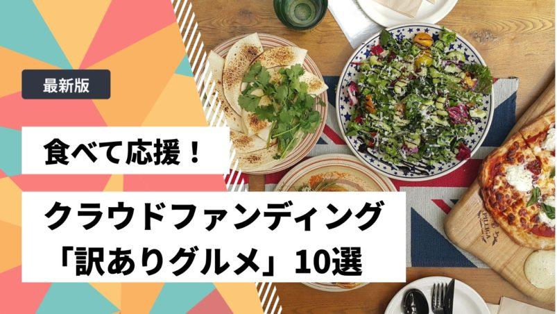 【最新版】食べて応援!クラウドファンディング「訳ありグルメ」10選
