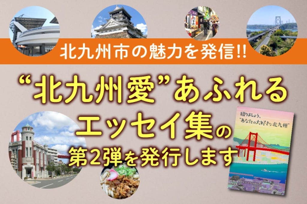 """北九州市の魅力を発信!!""""北九州愛""""あふれるエッセイ集の第2弾を発行します"""