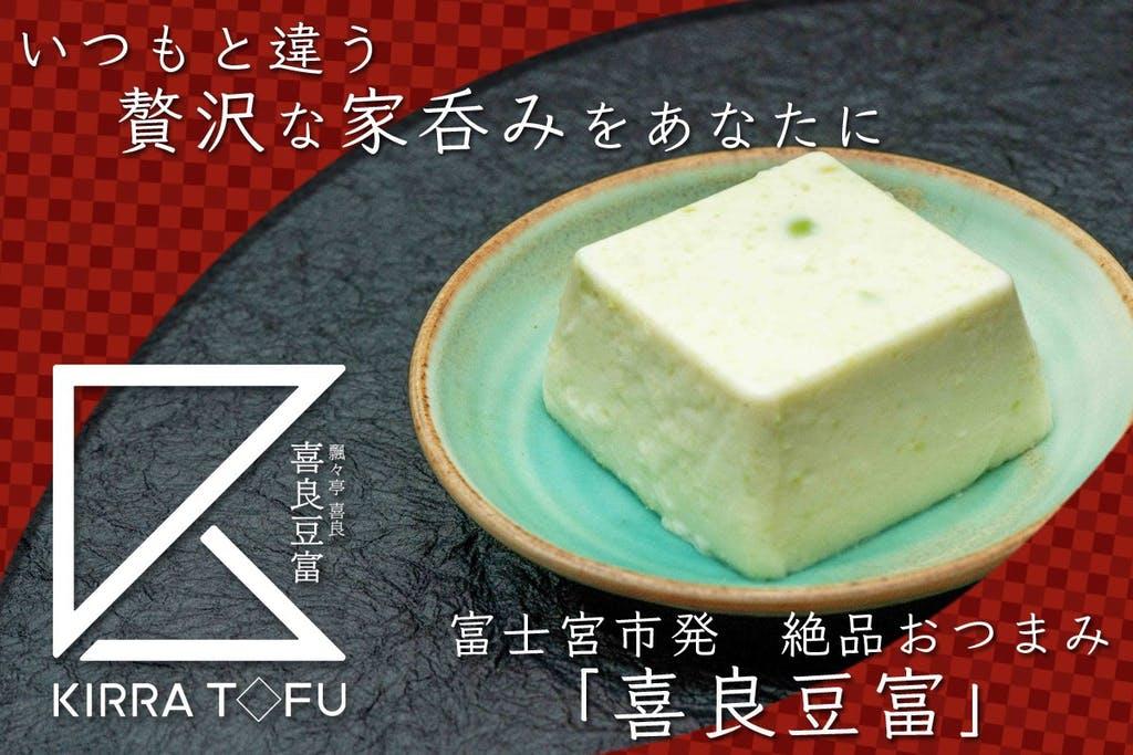 家呑みのお供にチーズのような生とうふ「喜良豆富」を広めたい!