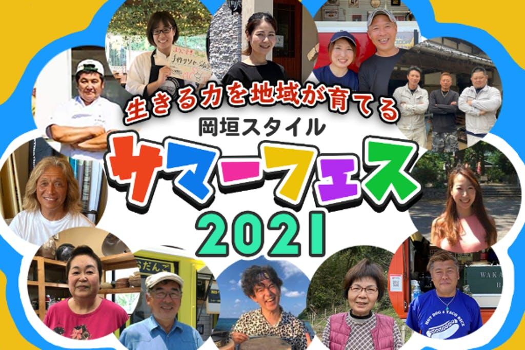岡垣町波津海岸で子どもの体験イベントを参加費無料で開催して地域を活性化したい!