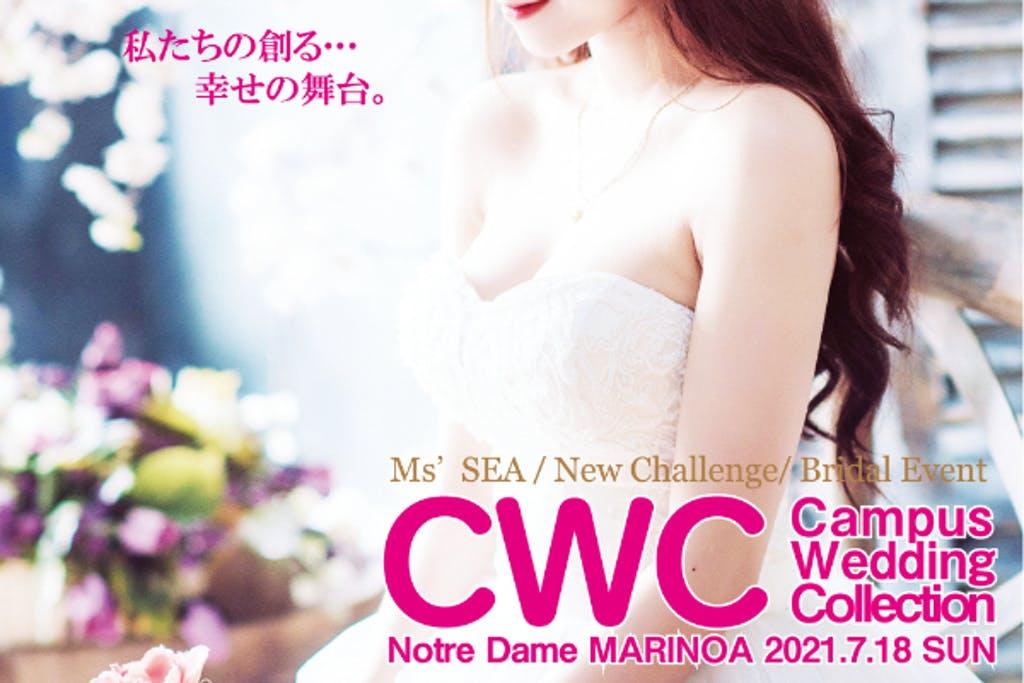 Campus Wedding Collection 2021