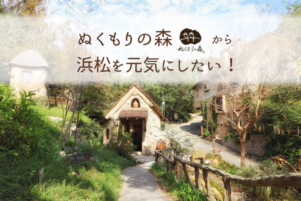 MIRUIプロジェクトVOL.18 「ぬくもりの森」から浜松を元気にしたい!