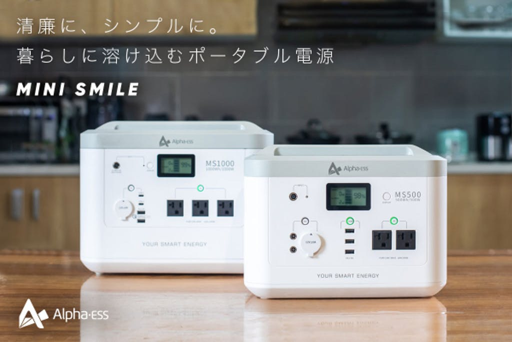 まるで白物家電。ポータブル電源はデザインにもこだわる時代|MINI SMILE