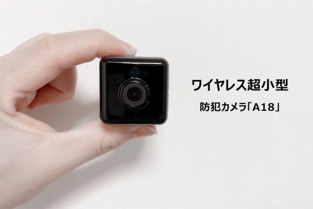 手のひらに収まるサイズで、高性能!ワイヤレス超小型防犯カメラ「A18」