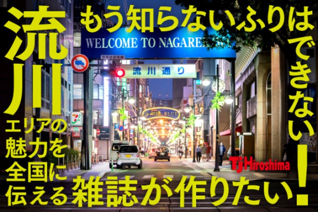 【TJ Hiroshima特別号】地元誌だから出来る!流川エリア大特集を作りたい