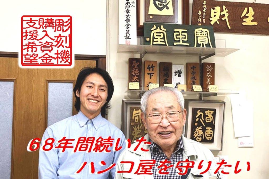安芸高田市吉田町に68年続いた、たった一軒しかないハンコ屋を守る。