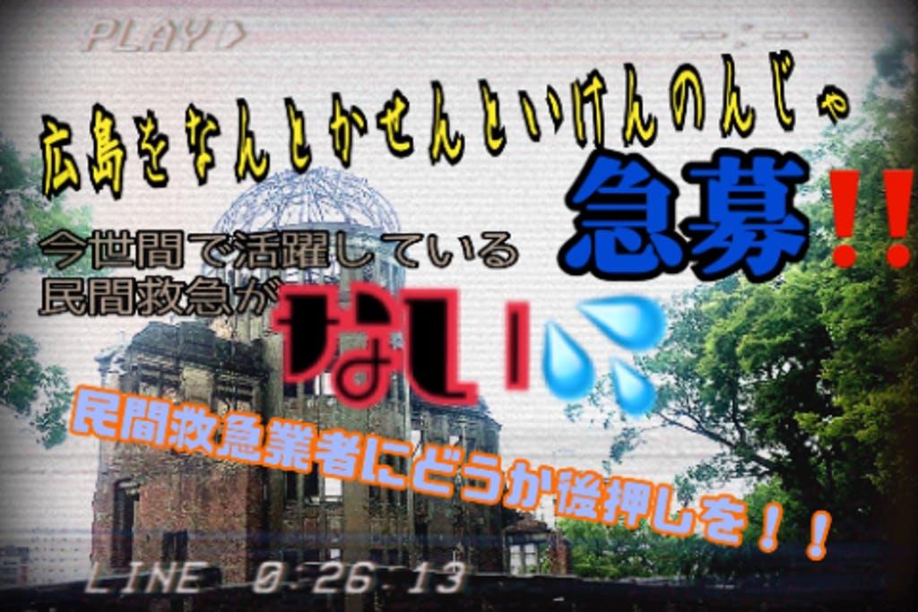 <広島の新規事業プロジェクト>広島で民間救急業者の普及を。看護師の法人搬送業者!